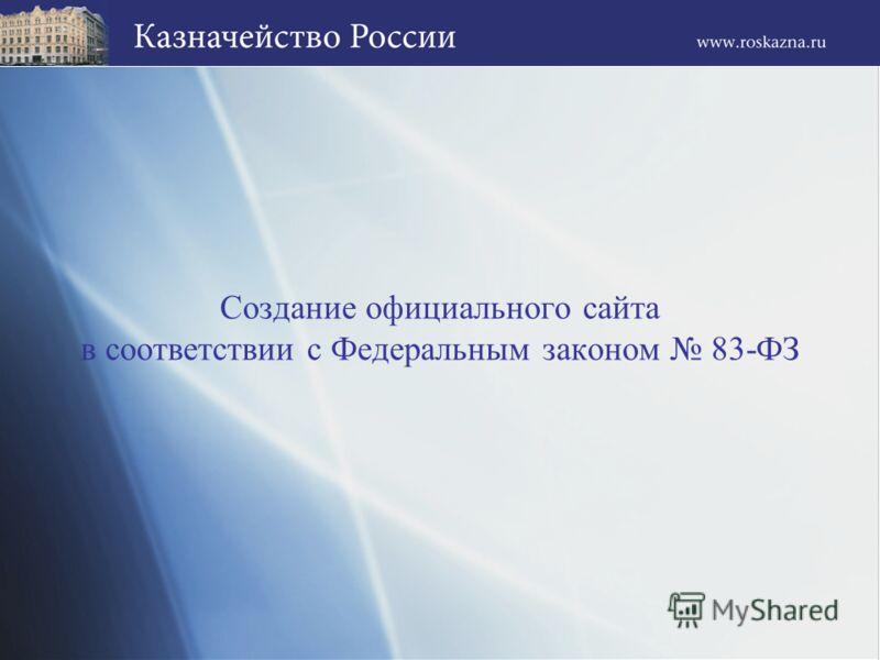 Создание официального сайта в соответствии с Федеральным законом 83-ФЗ