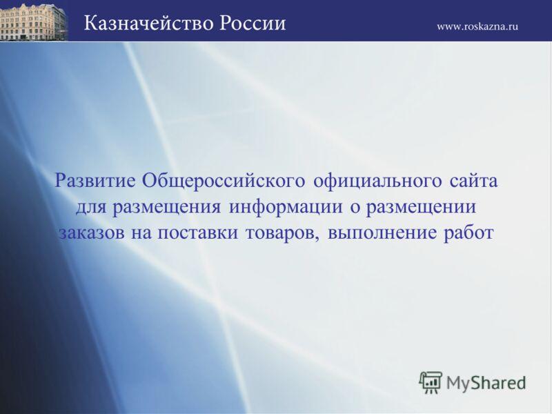 Развитие Общероссийского официального сайта для размещения информации о размещении заказов на поставки товаров, выполнение работ