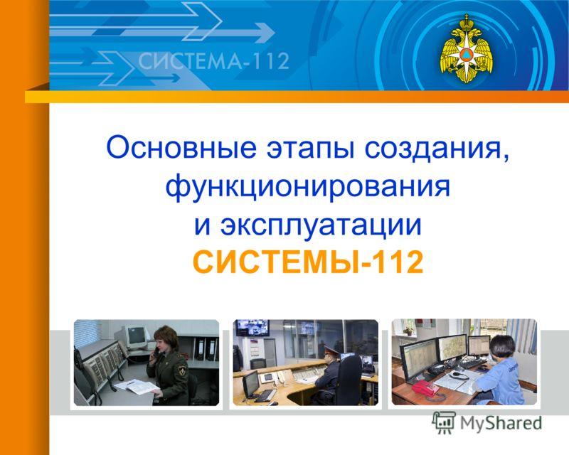 Основные этапы создания, функционирования и эксплуатации СИСТЕМЫ-112