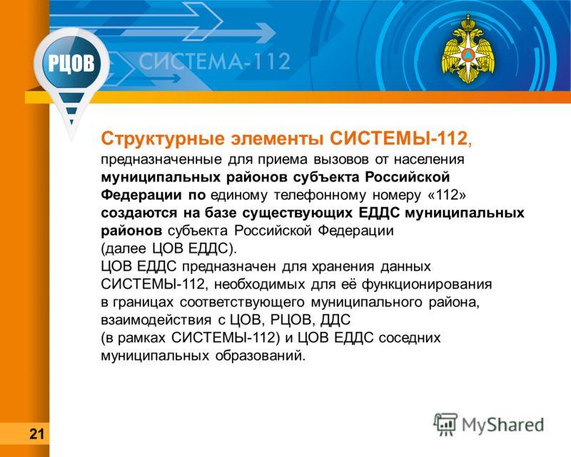 Структурные элементы СИСТЕМЫ-112, предназначенные для приема вызовов от населения муниципальных районов субъекта Российской Федерации по единому телефонному номеру «112» создаются на базе существующих ЕДДС муниципальных районов субъекта Российской Фе
