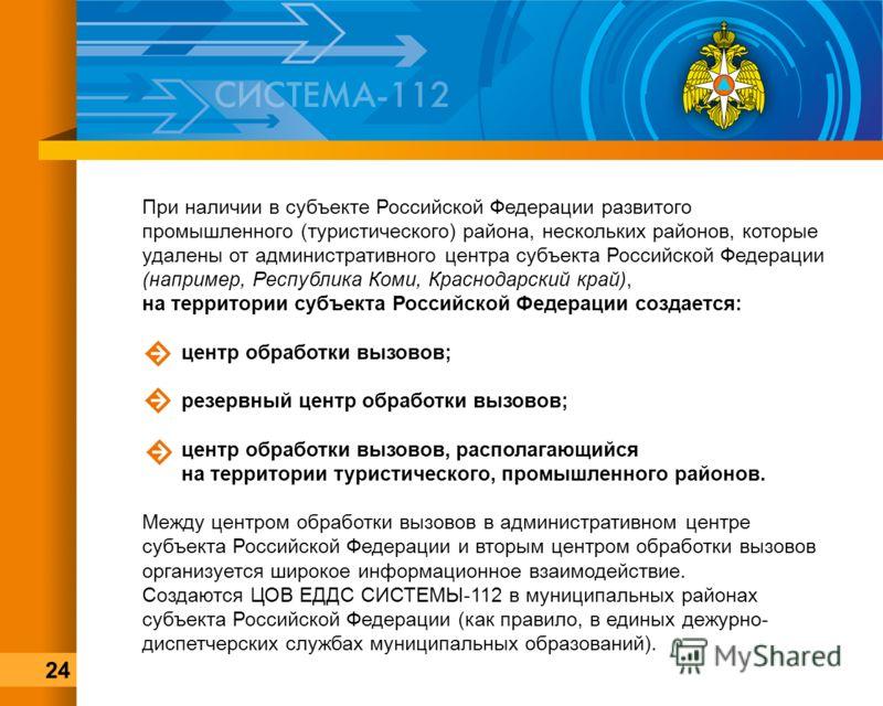 При наличии в субъекте Российской Федерации развитого промышленного (туристического) района, нескольких районов, которые удалены от административного центра субъекта Российской Федерации (например, Республика Коми, Краснодарский край), на территории