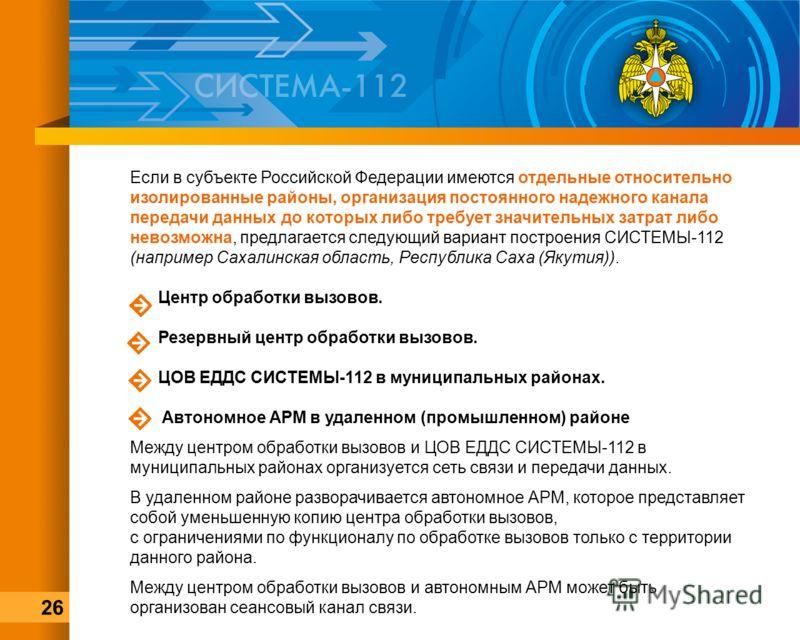 Если в субъекте Российской Федерации имеются отдельные относительно изолированные районы, организация постоянного надежного канала передачи данных до которых либо требует значительных затрат либо невозможна, предлагается следующий вариант построения