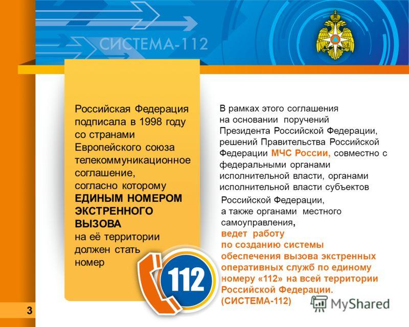 Российская Федерация подписала в 1998 году со странами Европейского союза телекоммуникационное соглашение, согласно которому ЕДИНЫМ НОМЕРОМ ЭКСТРЕННОГО ВЫЗОВА на её территории должен стать номер В рамках этого соглашения на основании поручений Презид
