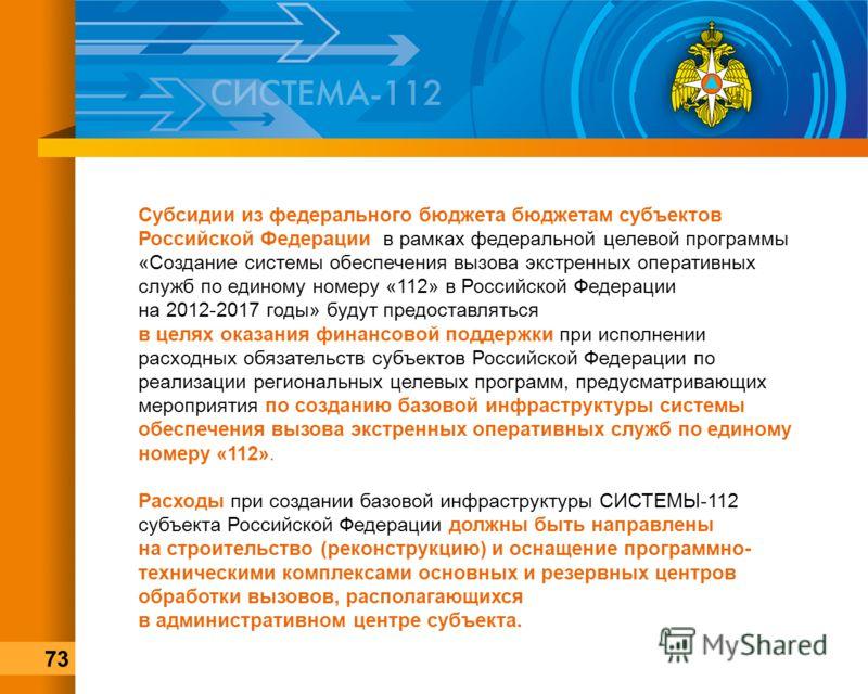 Субсидии из федерального бюджета бюджетам субъектов Российской Федерации в рамках федеральной целевой программы «Создание системы обеспечения вызова экстренных оперативных служб по единому номеру «112» в Российской Федерации на 2012-2017 годы» будут