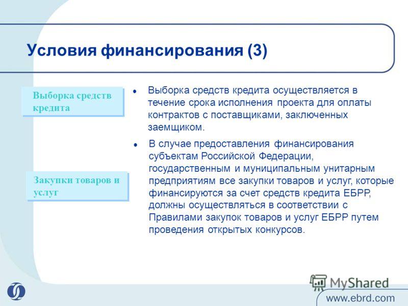 В случае предоставления финансирования субъектам Российской Федерации, государственным и муниципальным унитарным предприятиям все закупки товаров и услуг, которые финансируются за счет средств кредита ЕБРР, должны осуществляться в соответствии с Прав