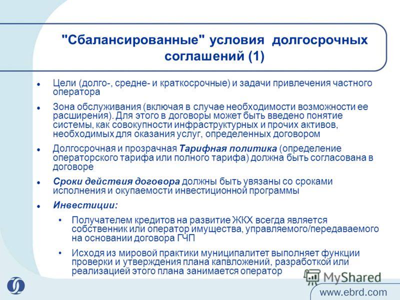 Цели (долго-, средне- и краткосрочные) и задачи привлечения частного оператора Зона обслуживания (включая в случае необходимости возможности ее расширения). Для этого в договоры может быть введено понятие системы, как совокупности инфраструктурных и