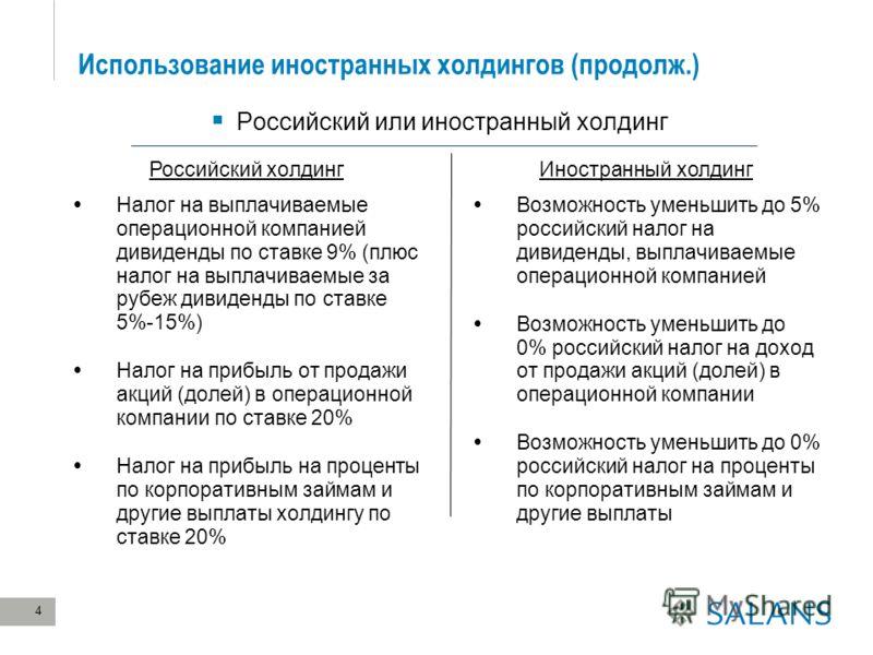 4 Использование иностранных холдингов (продолж.) Российский или иностранный холдинг Российский холдинг Налог на выплачиваемые операционной компанией дивиденды по ставке 9% (плюс налог на выплачиваемые за рубеж дивиденды по ставке 5%-15%) Налог на при