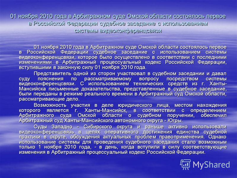 01 ноября 2010 года в Арбитражном суде Омской области состоялось первое в Российской Федерации судебное заседание с использованием системы видеоконференцсвязи 01 ноября 2010 года в Арбитражном суде Омской области состоялось первое в Российской Федера