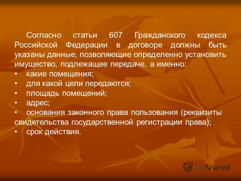 Согласно статьи 607 Гражданского кодекса Российской Федерации в договоре должны быть указаны данные, позволяющие определенно установить имущество, подлежащее передаче, а именно: какие помещения; для какой цели передаются; площадь помещений; адрес; ос