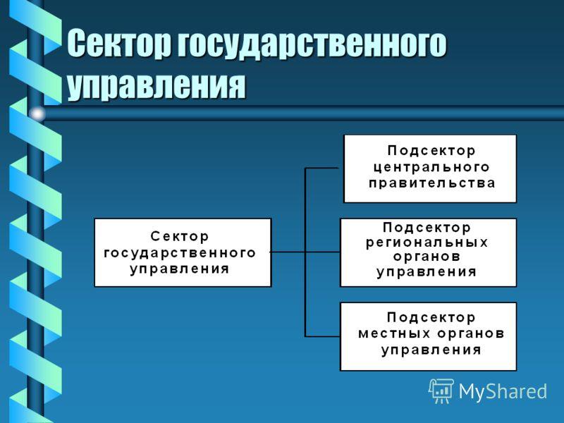Сектор государственного управления