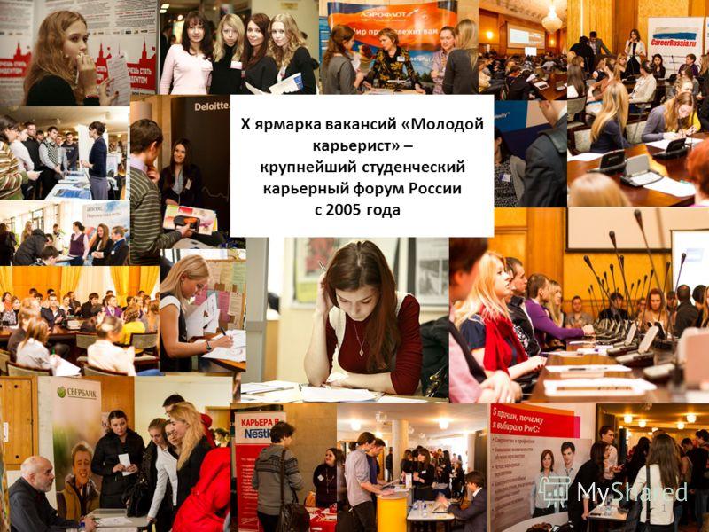1 X ярмарка вакансий «Молодой карьерист» – крупнейший студенческий карьерный форум России с 2005 года»