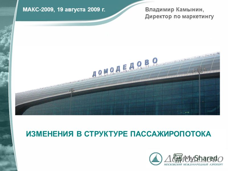 ИЗМЕНЕНИЯ В СТРУКТУРЕ ПАССАЖИРОПОТОКА МАКС-2009, 19 августа 2009 г.Владимир Камынин, Директор по маркетингу