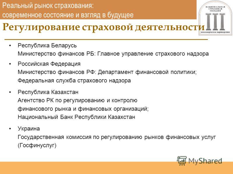 Национальная страховая гильдия http://www.nsgildia.ru/ Реальный рынок страхования: современное состояние и взгляд в будущее Республика Беларусь Министерство финансов РБ: Главное управление страхового надзора Российская Федерация Министерство финансов
