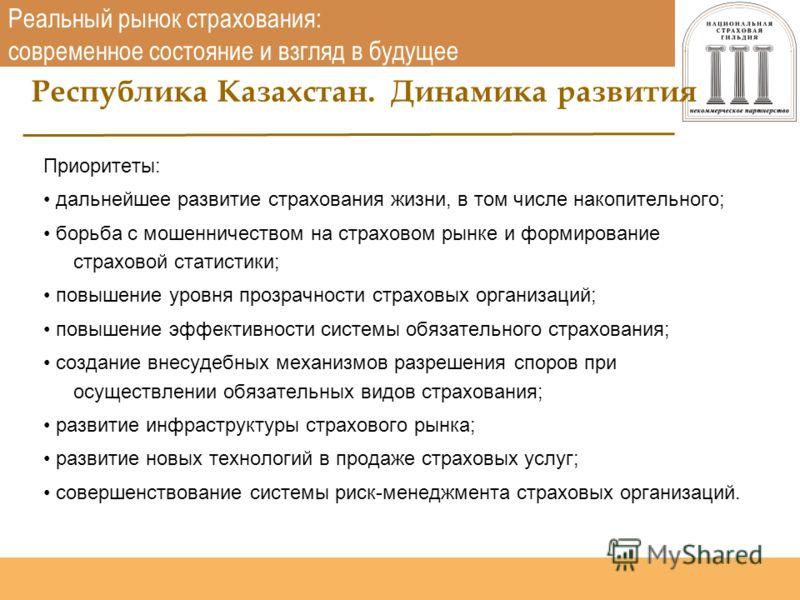 Национальная страховая гильдия http://www.nsgildia.ru/ Реальный рынок страхования: современное состояние и взгляд в будущее Приоритеты: дальнейшее развитие страхования жизни, в том числе накопительного; борьба с мошенничеством на страховом рынке и фо