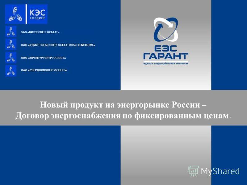 Новый продукт на энергорынке России – Договор энергоснабжения по фиксированным ценам.