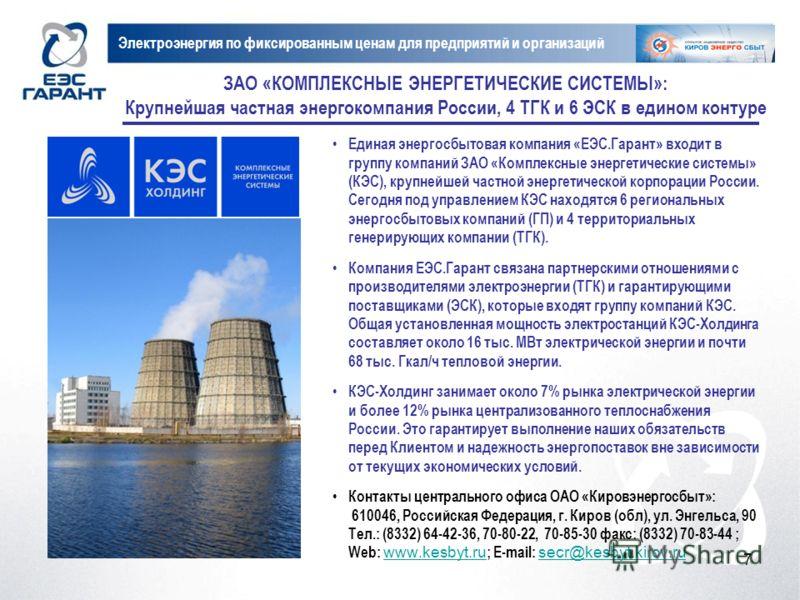 7 Единая энергосбытовая компания «ЕЭС.Гарант» входит в группу компаний ЗАО «Комплексные энергетические системы» (КЭС), крупнейшей частной энергетической корпорации России. Сегодня под управлением КЭС находятся 6 региональных энергосбытовых компаний (