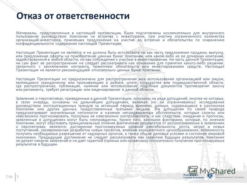Инвестиции в электросетевые компании: презентация ОАО «ФСК ЕЭС» 14 декабря 2010 года