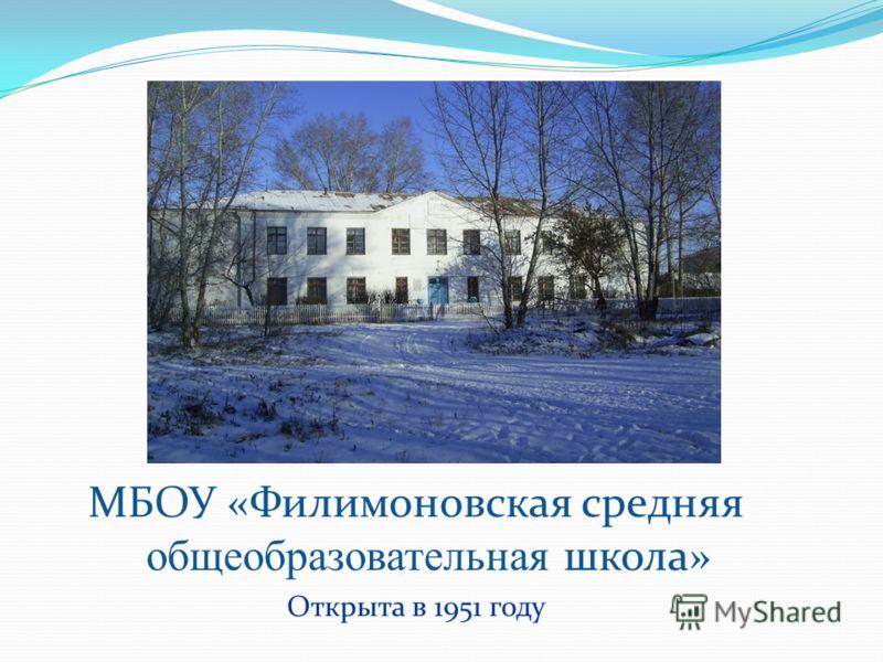 МБОУ «Филимоновская средняя общеобразовательная школа» Открыта в 1951 году