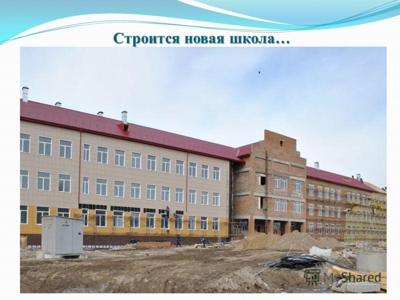 Строится новая школа…