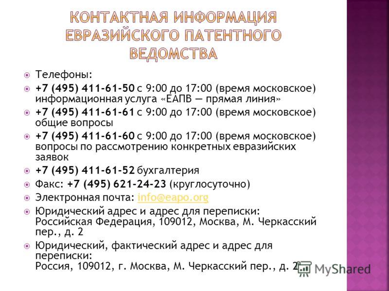 Телефоны: +7 (495) 411-61-50 с 9:00 до 17:00 (время московское) информационная услуга «ЕАПВ прямая линия» +7 (495) 411-61-61 с 9:00 до 17:00 (время московское) общие вопросы +7 (495) 411-61-60 с 9:00 до 17:00 (время московское) вопросы по рассмотрени