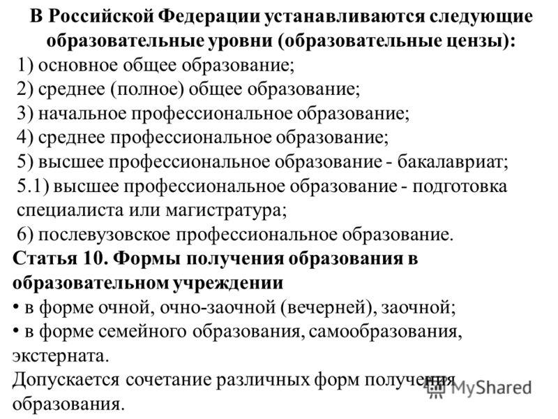 В Российской Федерации устанавливаются следующие образовательные уровни (образовательные цензы): 1) основное общее образование; 2) среднее (полное) общее образование; 3) начальное профессиональное образование; 4) среднее профессиональное образование;