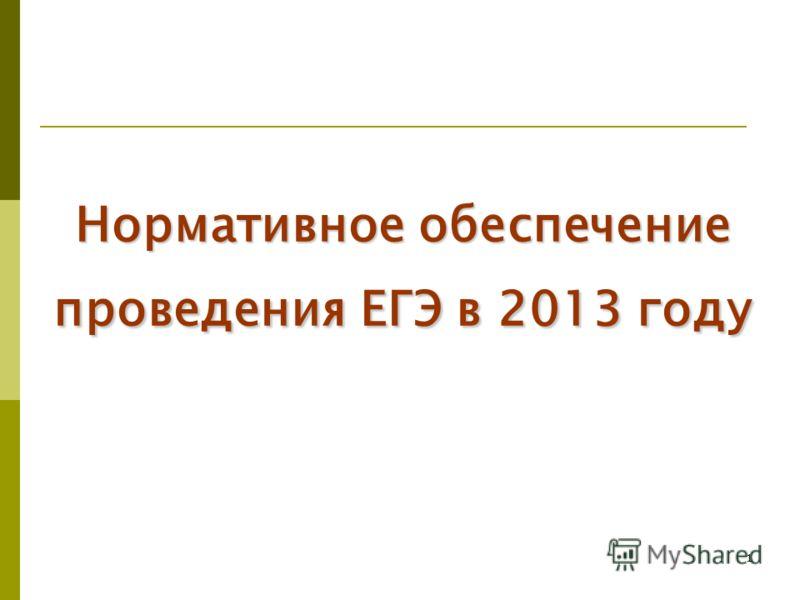 1 Нормативное обеспечение проведения ЕГЭ в 2013 году
