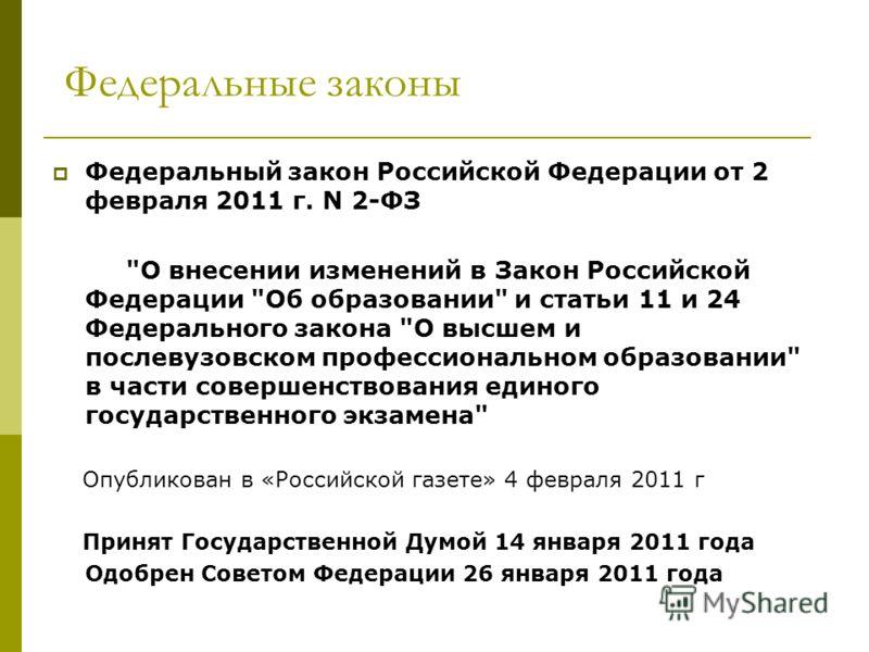 Федеральные законы Федеральный закон Российской Федерации от 2 февраля 2011 г. N 2-ФЗ