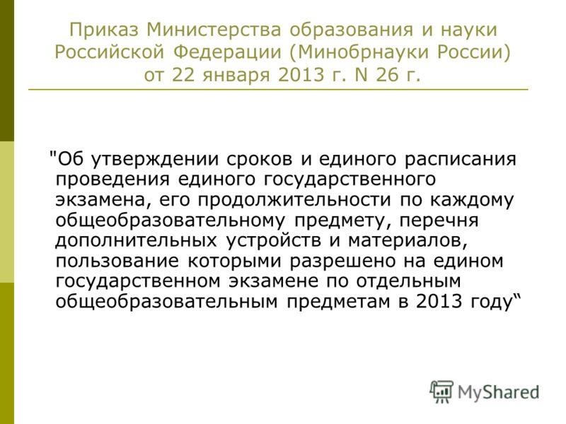 Приказ Министерства образования и науки Российской Федерации (Минобрнауки России) от 22 января 2013 г. N 26 г.