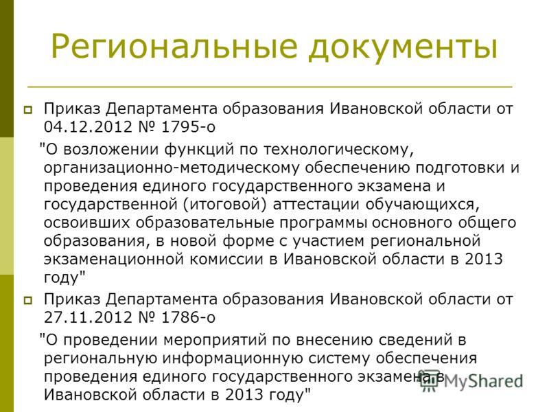 Региональные документы Приказ Департамента образования Ивановской области от 04.12.2012 1795-o