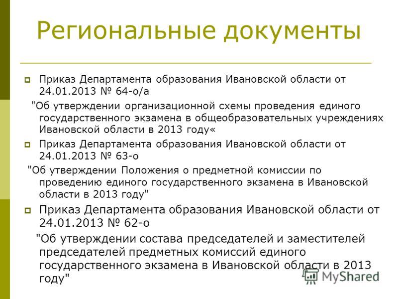 Региональные документы Приказ Департамента образования Ивановской области от 24.01.2013 64-o/а
