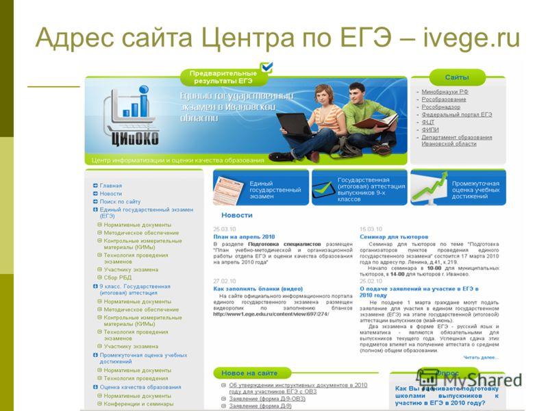 Адрес сайта Центра по ЕГЭ – ivege.ru
