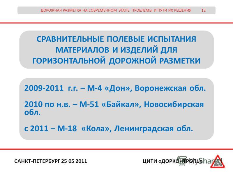 ДОРОЖНАЯ РАЗМЕТКА НА СОВРЕМЕННОМ ЭТАПЕ. ПРОБЛЕМЫ И ПУТИ ИХ РЕШЕНИЯ 12 ЦИТИ «ДОРКОНТРОЛЬ»САНКТ-ПЕТЕРБУРГ 25 05 2011 СРАВНИТЕЛЬНЫЕ ПОЛЕВЫЕ ИСПЫТАНИЯ МАТЕРИАЛОВ И ИЗДЕЛИЙ ДЛЯ ГОРИЗОНТАЛЬНОЙ ДОРОЖНОЙ РАЗМЕТКИ 2009-2011 г.г. – М-4 «Дон», Воронежская обл.