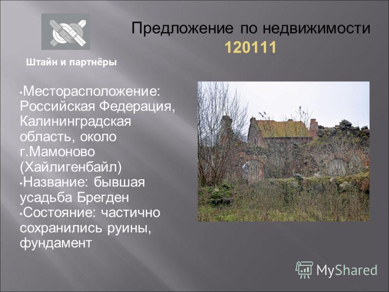 Предложение по недвижимости 120111 Месторасположение: Российская Федерация, Калининградская область, около г.Мамоново (Хайлигенбайл) Название: бывшая усадьба Брегден Состояние: частично сохранились руины, фундамент Штайн и партнёры