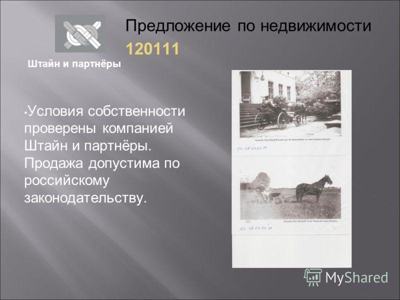 Предложение по недвижимости 120111 Условия собственности проверены компанией Штайн и партнёры. Продажа допустима по российскому законодательству. Штайн и партнёры