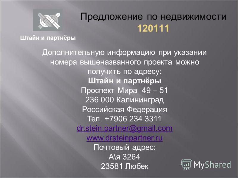 Предложение по недвижимости 120111 Дополнительную информацию при указании номера вышеназванного проекта можно получить по адресу: Штайн и партнёры Проспект Мира 49 – 51 236 000 Калининград Российская Федерация Тел. +7906 234 3311 dr.stein.partner@gma
