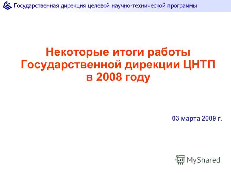 Некоторые итоги работы Государственной дирекции ЦНТП в 2008 году 03 марта 2009 г.