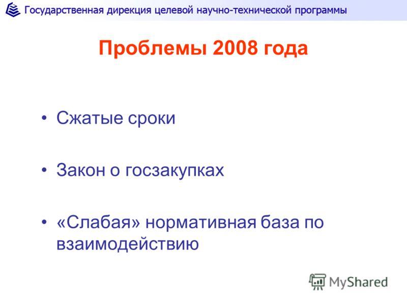 Проблемы 2008 года Сжатые сроки Закон о госзакупках «Слабая» нормативная база по взаимодействию