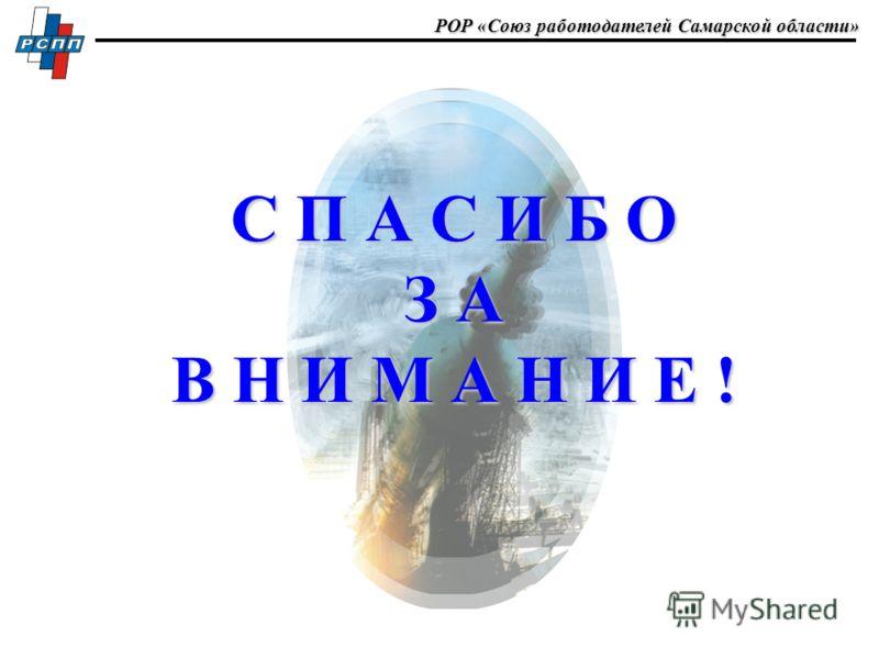 РОР «Союз работодателей Самарской области» С П А С И Б О З А В Н И М А Н И Е !