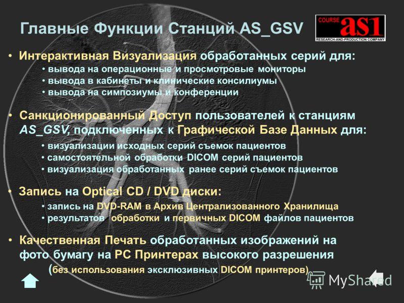 Качественная Печать обработанных изображений на фото бумагу на PC Принтерах высокого разрешения ( без использования эксклюзивных DICOM принтеров) Санкционированный Доступ пользователей к станциям AS_GSV, подключенных к Графической Базе Данных для: ви