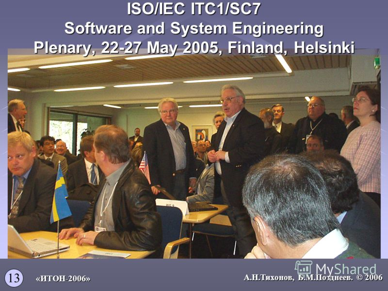 13 ISO/IEC ITC1/SC7 Software and System Engineering Plenary, 22-27 May 2005, Finland, Helsinki А.Н.Тихонов, Б.М.Позднеев. © 2006 «ИТОН-2006»