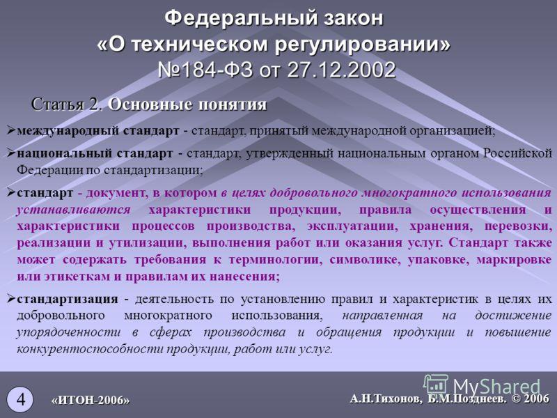 Федеральный закон «О техническом регулировании» 184-ФЗ от 27.12.2002 международный стандарт - стандарт, принятый международной организацией; национальный стандарт - стандарт, утвержденный национальным органом Российской Федерации по стандартизации; с