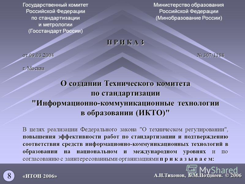 П Р И К А З от 09.03.2004 307/1188 г. Москва О создании Технического комитета по стандартизации
