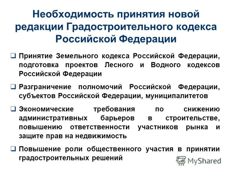 Необходимость принятия новой редакции Градостроительного кодекса Российской Федерации Принятие Земельного кодекса Российской Федерации, подготовка проектов Лесного и Водного кодексов Российской Федерации Разграничение полномочий Российской Федерации,