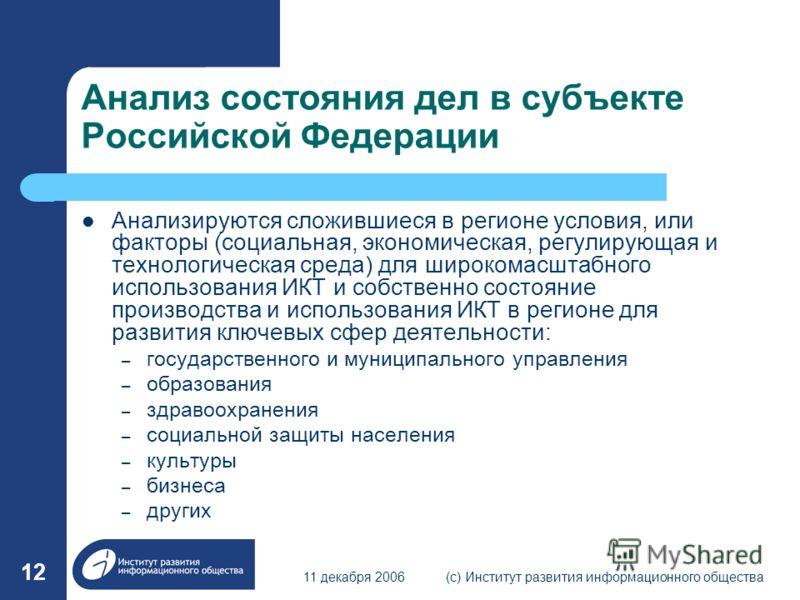 11 декабря 2006(с) Институт развития информационного общества 12 Анализ состояния дел в субъекте Российской Федерации Анализируются сложившиеся в регионе условия, или факторы (социальная, экономическая, регулирующая и технологическая среда) для широк
