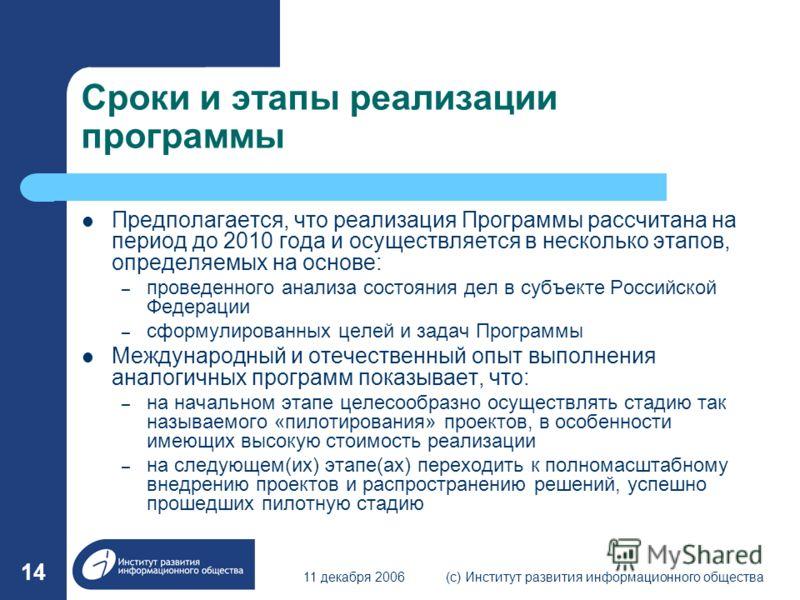 11 декабря 2006(с) Институт развития информационного общества 14 Сроки и этапы реализации программы Предполагается, что реализация Программы рассчитана на период до 2010 года и осуществляется в несколько этапов, определяемых на основе: – проведенного