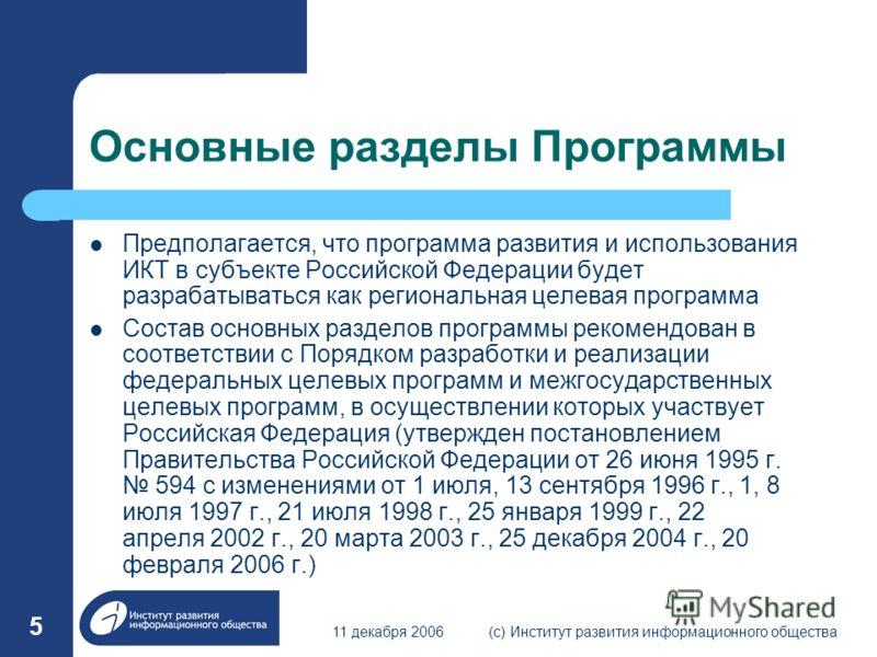 11 декабря 2006(с) Институт развития информационного общества 5 Основные разделы Программы Предполагается, что программа развития и использования ИКТ в субъекте Российской Федерации будет разрабатываться как региональная целевая программа Состав осно