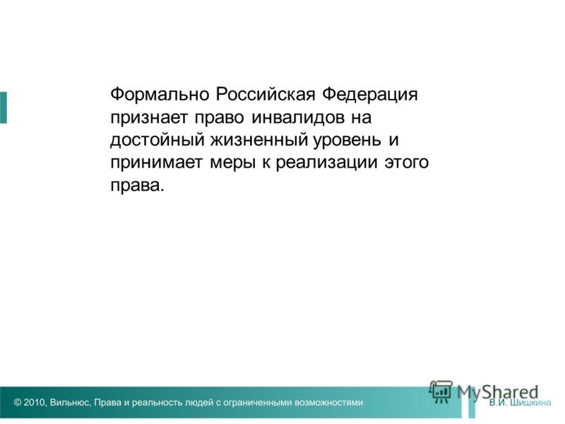 Формально Российская Федерация признает право инвалидов на достойный жизненный уровень и принимает меры к реализации этого права.
