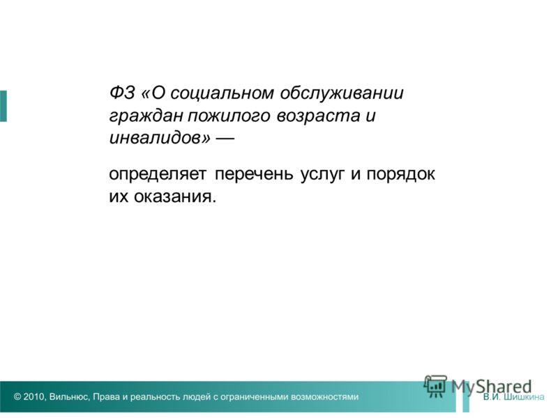 ФЗ «О социальном обслуживании граждан пожилого возраста и инвалидов» определяет перечень услуг и порядок их оказания.