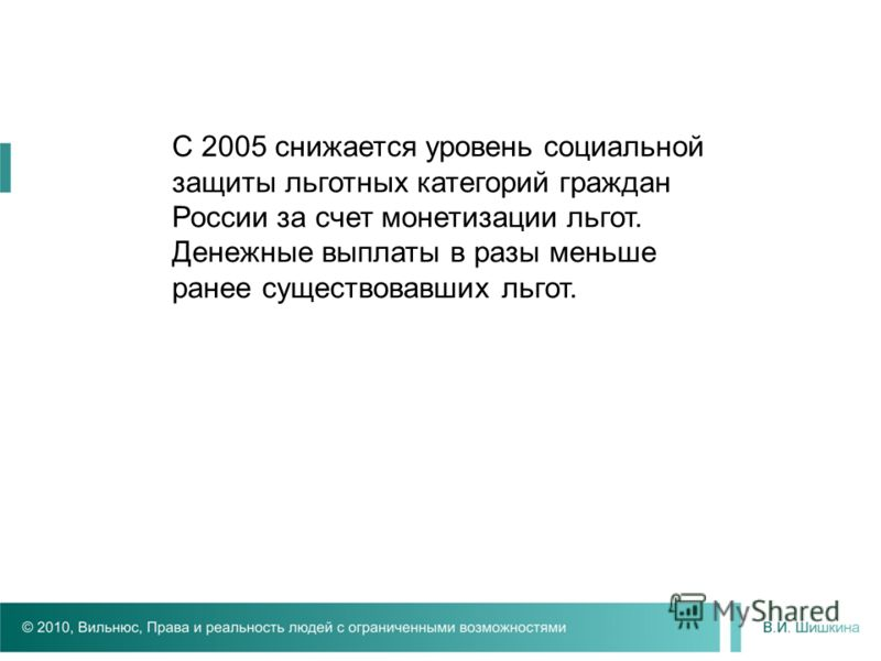 С 2005 снижается уровень социальной защиты льготных категорий граждан России за счет монетизации льгот. Денежные выплаты в разы меньше ранее существовавших льгот.