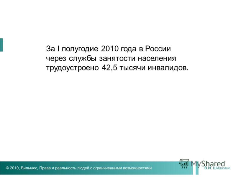 За I полугодие 2010 года в России через службы занятости населения трудоустроено 42,5 тысячи инвалидов.
